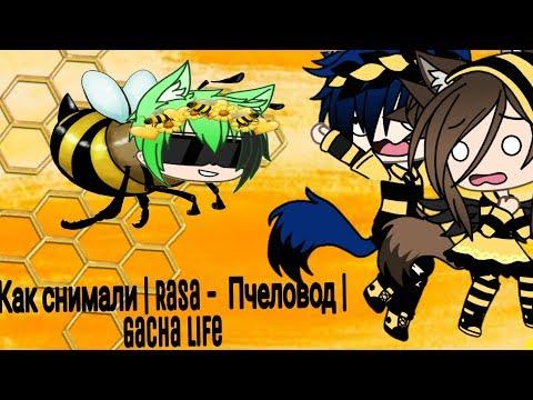 • Как снимали •   Rasa - Пчеловод    † пародия на ОЛЕЖЕ † Gacha Life .