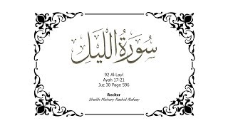 92 Memorize Surah Al-Layl Ayah 17-21 Juz 30 Page 596