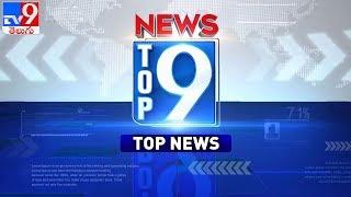 Top 9 News : Todayand#39;s Top News Stories