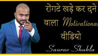 दुनिया का सबसे खतरनाक motivation | Saurav Shukla