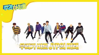 [Weekly Idol EP.381] Stray Kids's 'I am YOU' Roller coaster dance!