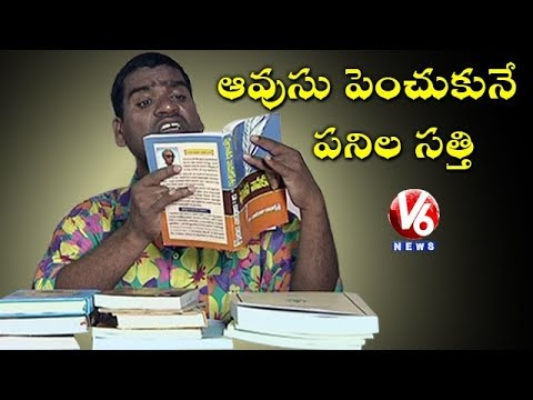 Bithiri Sathi Reading Books | People Who Are Well Educated May Have Longer Life | Teenmaar News