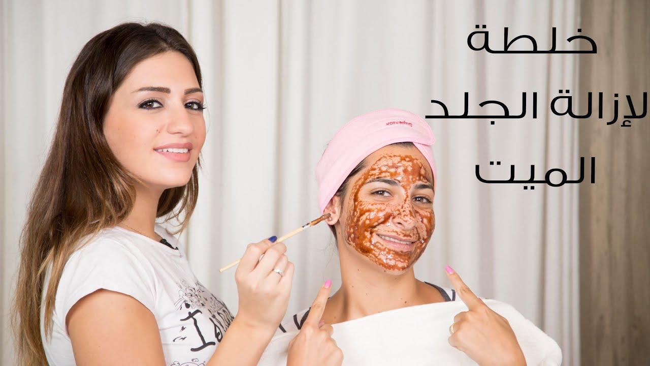 العناية بالبشرة: خلطة طبيعية لإزالة الجلد الميت من الوجه | مع داني