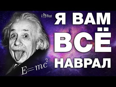 LIE OF SCIENCE. EINSTEIN A FRAUD AND A CHARLATAN. THE ART OF DECEPTION IN THE THEORY OF RELATIVITY