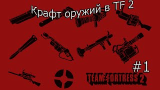 Крафт оружий в TF 2 #1