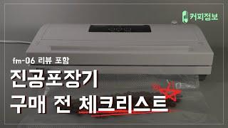 진공포장기 구매 체크리스트(FM-06 리뷰포함)