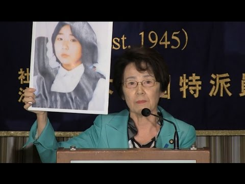 "Eriko Yamatani: ""Will Japan's Abductees Return Home?"""
