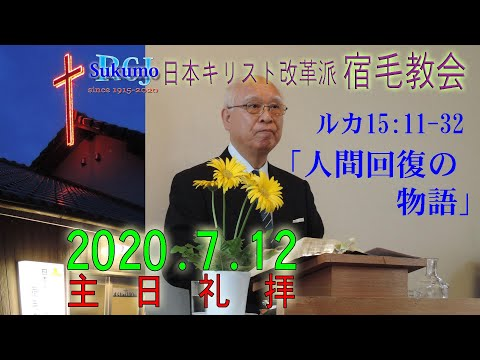 2020.7.12 Sun 日本キリスト改革派 宿毛教会主日礼拝 動画配信