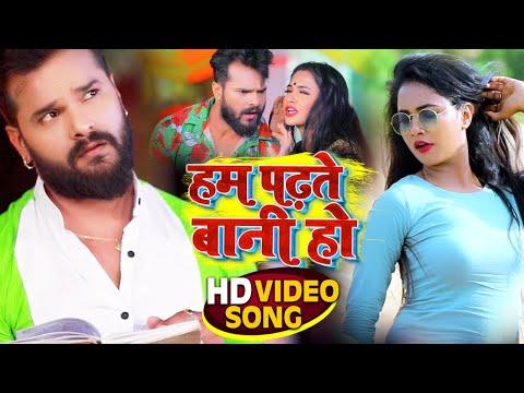 #Video | #Khesari Lal Yadav | हम पढ़ते बानी हो | #Antra Singh Priyanka | Bhojpuri Song 2021