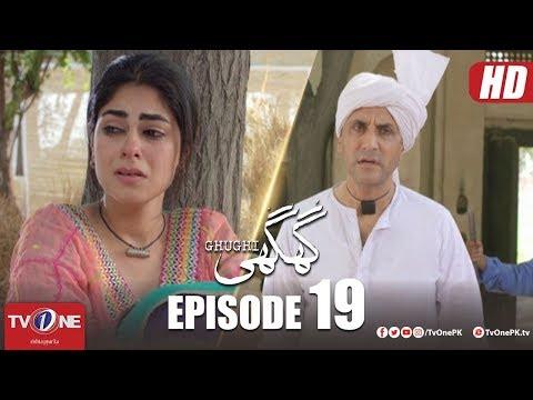 Ghughi | Episode 19 | TV One | Mega Drama Serial | 31 May 2018