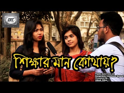 Bangla New Video 2018 | Public Interview | Education system of Bangladesh | SSC | HSC | BCS |Varsity