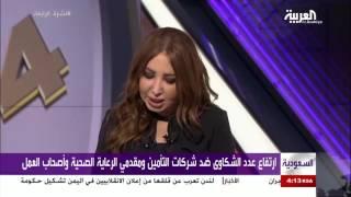 شكاوى على شركات التأمين الصحي السعودية