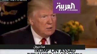تفاعلكم: البيت الأبيض : الأسد حيوان وأسوأ من هتلر