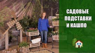 Садовые подставки для цветов ✿ Кашпо производство хитсад.(Думаете как украсить загородный дом или сад? Посмотрите видео обзор про садовые кашпо Хитсад. Хитсад произв..., 2017-03-06T19:35:22.000Z)
