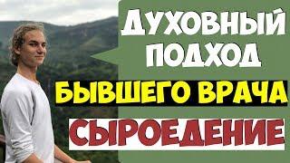 Дмитрий Компаниец. Правильное питание. врач сыроед. ☝️| Здоровье человека❗