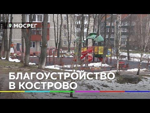 БЛАГОУСТРОЙСТВО В КОСТРОВО//НОВОСТИ ИСТРА 360° 22.01.2020