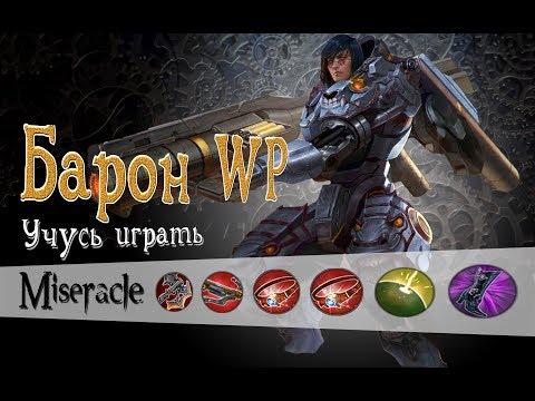 Vainglory: Барон WP (учусь играть)
