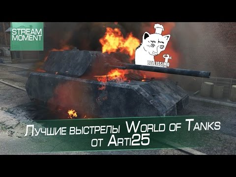 Лучшие выстрелы World of Tanks от Arti25