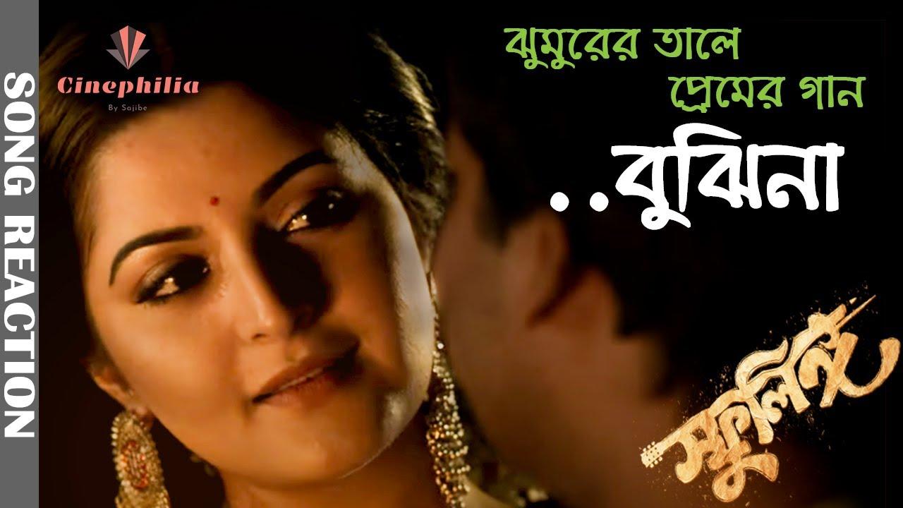 Download Song Reaction l Bujhina - বুঝিনা | Sphulingo Movie Song | Pori Moni & Shamol | Tauquir Ahmed