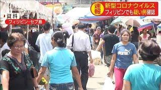 新型コロナウイルス フィリピンでも疑い例確認(20/01/21)