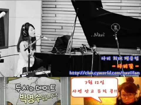 나비(NAVI) - 2 Different Tears (Wonder Girls Cover)