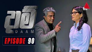 Daam (දාම්) | Episode 90 | 23rd April 2021 | @Sirasa TV Thumbnail