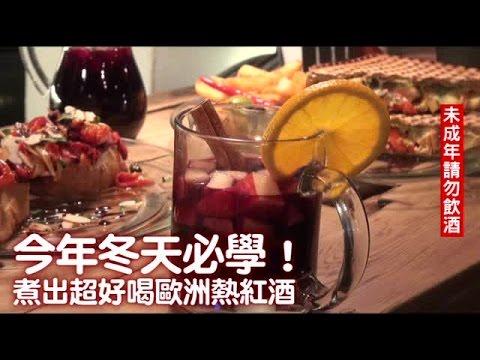 冬天必學!教煮超好喝歐洲熱紅酒 | 台灣蘋果日報