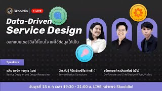 Data-Driven Service Design: ออกแบบเซอร์วิสให้โดนใจ แค่ใช้ข้อมูลให้เป็น | Skooldio Live
