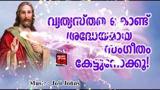 ഒന്നുമില്ലായ്മയിൽ നിന്നും എന്നെ | Onnumillaymayil Ninnum Enne | Christial Malayalam Devotional Songs