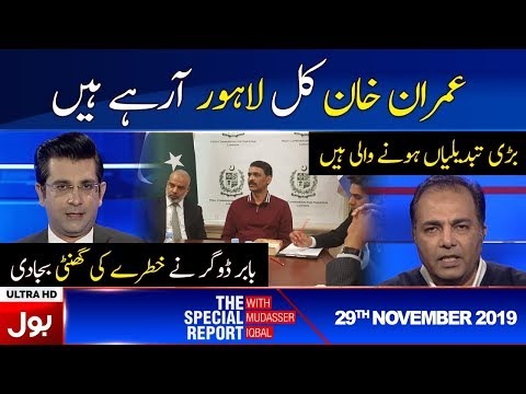 The Special Report - Friday 29th November 2019