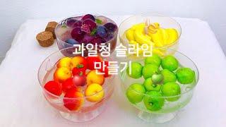 여름이니까🍎과일청 슬라임만들기🍎각각다른클리어베이스| DIY Fruit Slime|설참필수