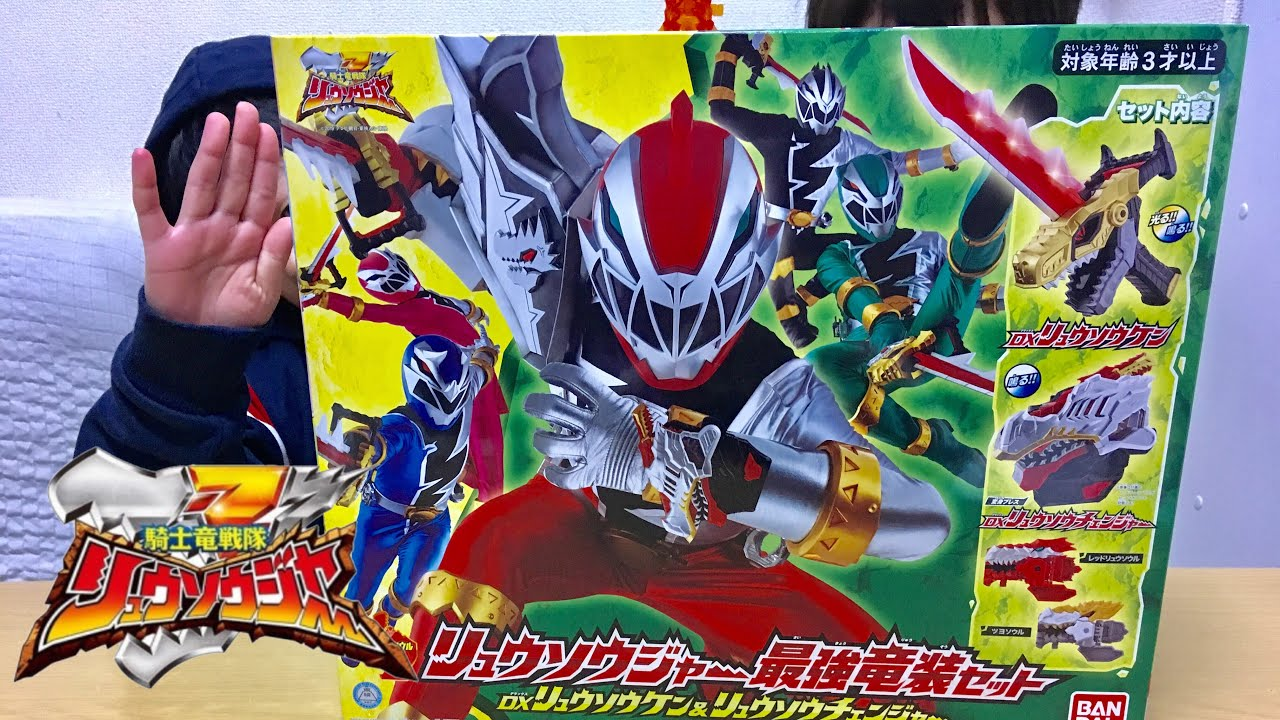騎士竜戦隊 リュウソウジャー 最強竜裝なりきりセット!!DX ...