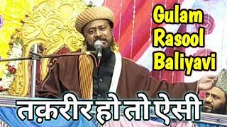 तक़रीर हो तो ऐसी !! Gulam Rasool Baliyavi at Aamade Rasool Conference,Kolkata,2019