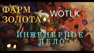 World of Warcraft WotLK-Фарм голды на глупости игроков #2!Сервер wowcircle 3.3.5