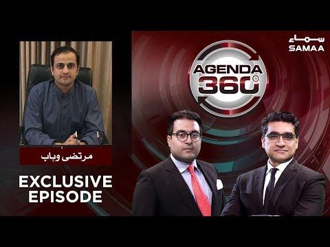 Murtaza Wahab Exclusive | Agenda 360 | SAMAA TV | January 26, 2019