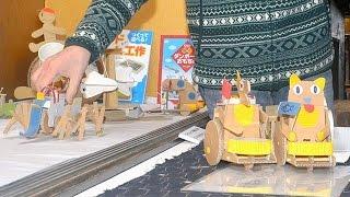 段ボールが動くアートに 奈良町資料館で作品展 奈良