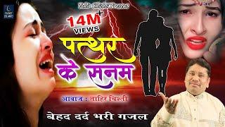 ताहिर चिश्ती की दर्द भरी ग़ज़ल | Pathar Ke Sanam | पत्थर के सनम | Tahir Chishti | 2021 New Ghazal