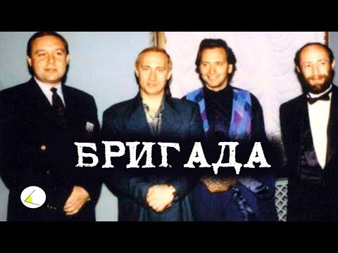 «Бригада» | Путинизм как он есть #6