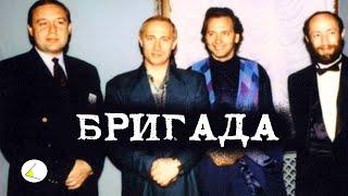 Download «Бригада»   Путинизм как он есть #6 Mp3 and Videos