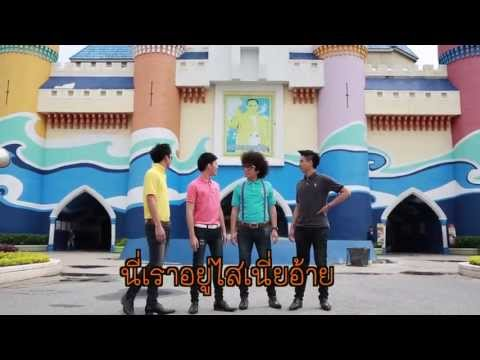 รายการ Gooเกิน  ตอน 4ผู้บ่าวตะลุยทะเลกรุงเทพ (ภาค1)