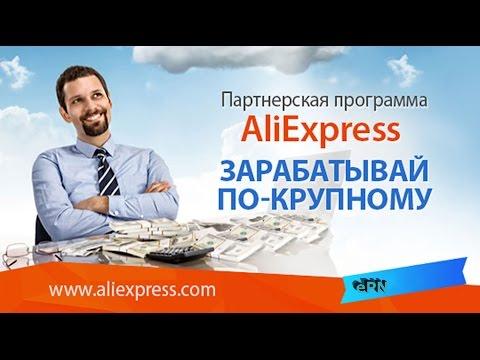 EPN - партнерская программа AliExpress *еПн - партнерка алиэкспресс, заработок на АлиЭкспресс