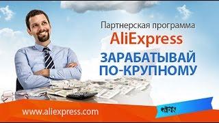 Заработок в сети. На сайте Алиэкспресс. С партнеркой Epn.