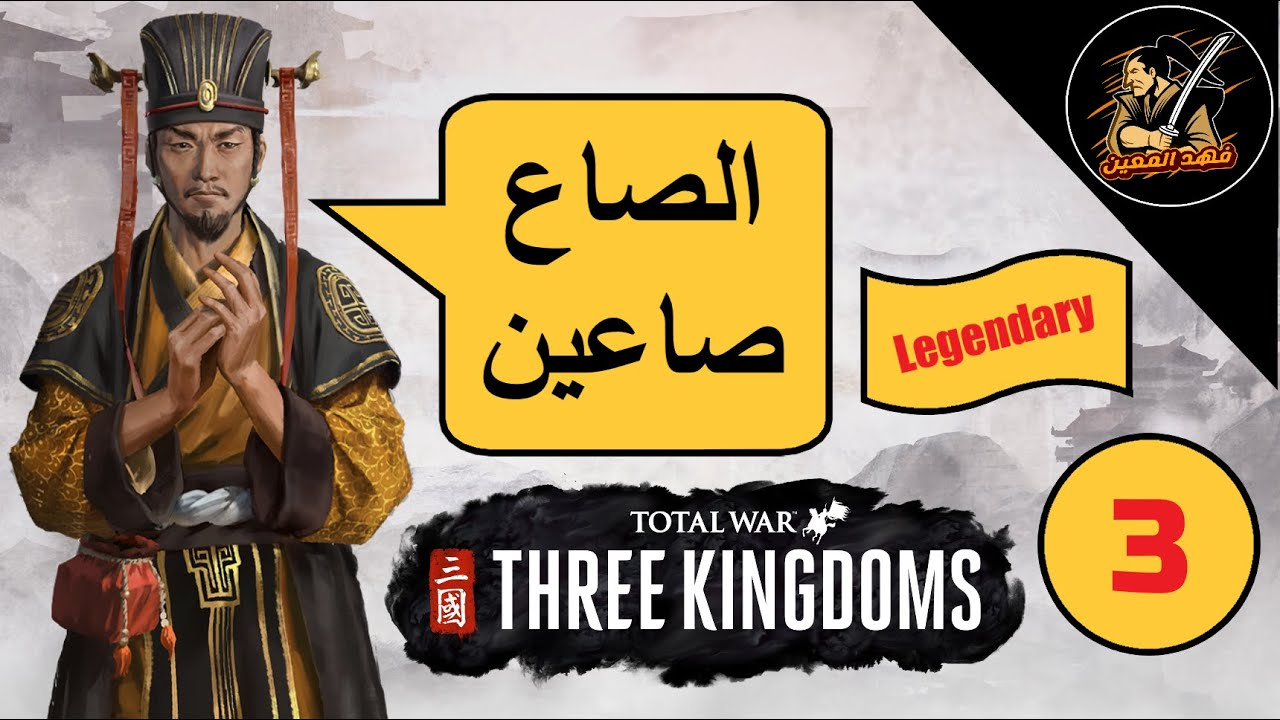 تختيم total war three kingdoms 3