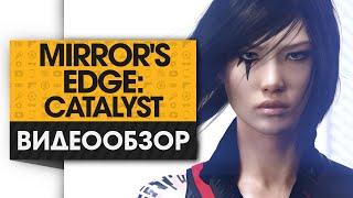 Mirror s Edge Catalyst - Видео Обзор Моего Разочарования