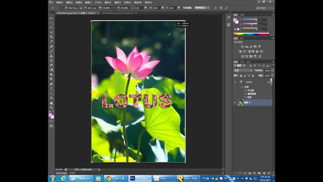Photoshop影像處理課程教學 - 44 - 圖層樣式(緞面/顏色/漸層/圖樣覆蓋) - YouTube