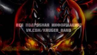 KRUGER - ДИКИЙ тур 2016 (афиша)