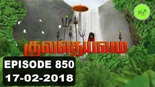 Kuladheivam SUN TV Episode - 850 (17-02-18)