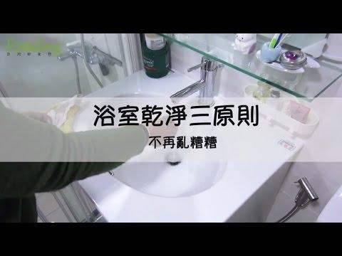 【收納】浴室乾淨無臭味,只要把握三原則!