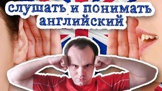 Английская речь для начинающих. Как слушать и понимать что говорят на английском