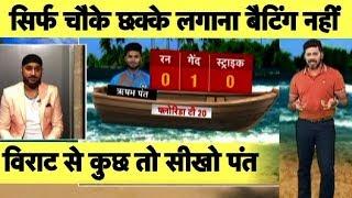 Aaj Tak Show: Harbhajan ने Pant को चेताया सिर्फ छक्के लगाना बैटिंग नहीं Virat से सीखो I Ind vs WI